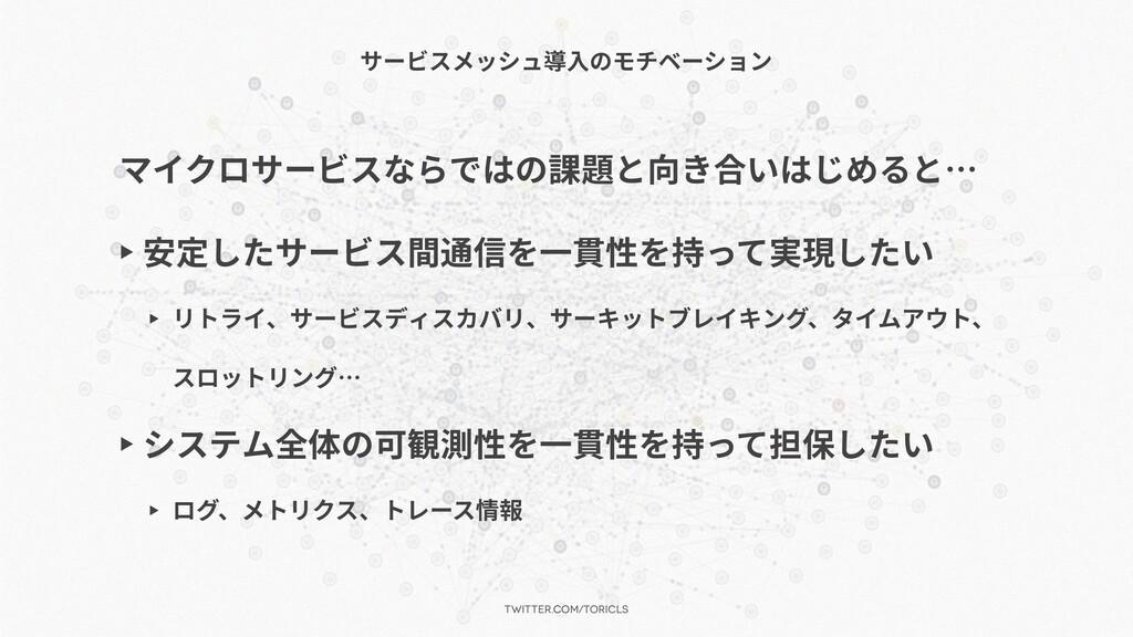 twitter.com/toricls サービスメッシュ導⼊のモチベーション マイクロサービス...