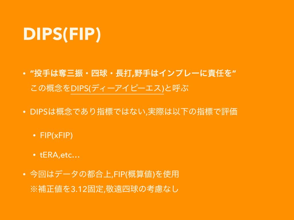 "DIPS(FIP) • ""खୣৼɾٿɾଧ,खΠϯϓϨʔʹΛ"" ͜ͷ֓೦ΛD..."