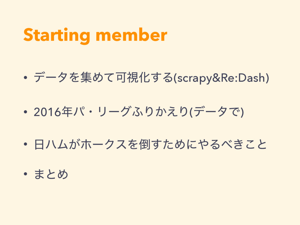 Starting member • σʔλΛूΊͯՄࢹԽ͢Δ(scrapy&Re:Dash) ...