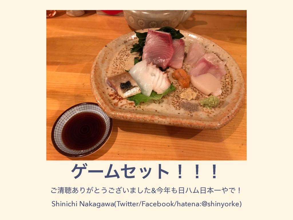 ήʔϜηοτʂʂʂ ͝ਗ਼ௌ͋Γ͕ͱ͏͍͟͝·ͨ͠&ࠓϋϜຊҰͰʂ Shinichi ...