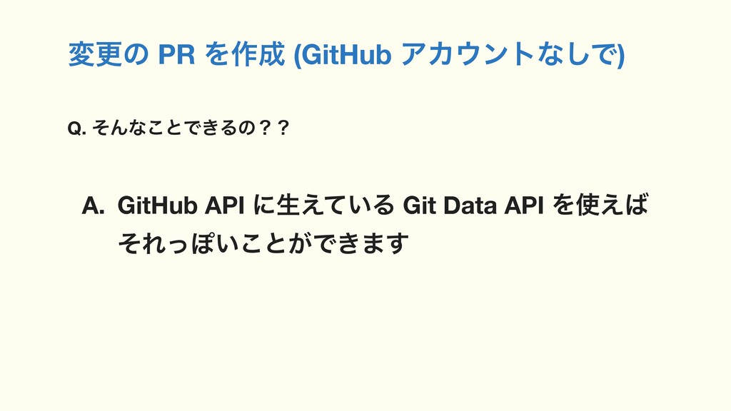 มߋͷ PR Λ࡞ (GitHub ΞΧϯτͳ͠Ͱ) Q. ͦΜͳ͜ͱͰ͖Δͷʁʁ A. ...