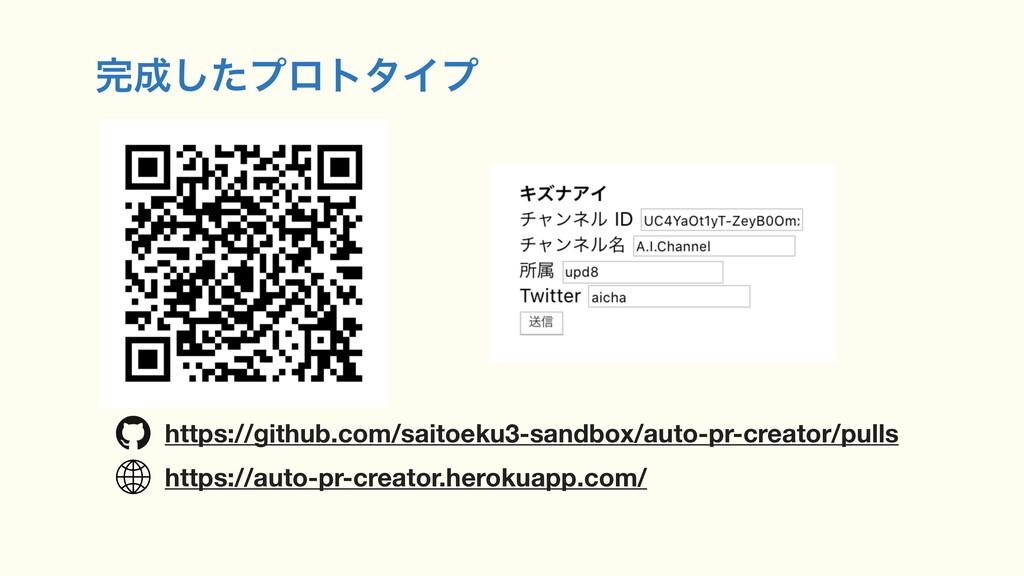 ͨ͠ϓϩτλΠϓ https://github.com/saitoeku3-sandbox...