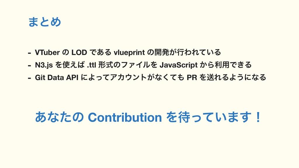·ͱΊ - VTuber ͷ LOD Ͱ͋Δ vlueprint ͷ։ൃ͕ߦΘΕ͍ͯΔ - N...