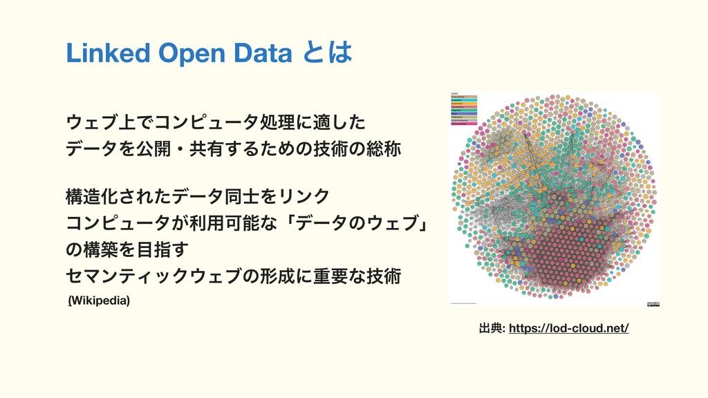 Linked Open Data ͱ ग़య: https://lod-cloud.net/ ...
