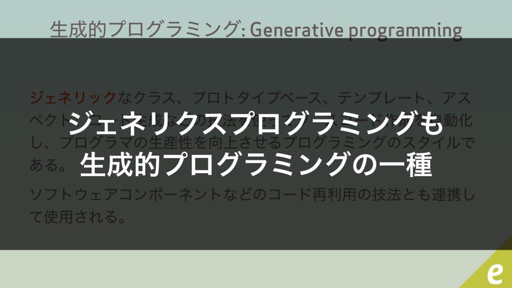 ੜతϓϩάϥϛϯά: Generative programming δΣωϦοΫͳΫϥεɺϓ...