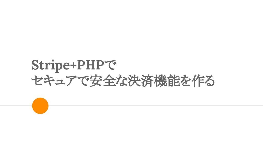 Stripe+PHPで セキュアで安全な決済機能を作る