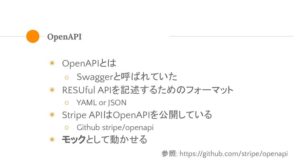 OpenAPI ◉ OpenAPIとは ○ Swaggerと呼ばれていた ◉ RESUful ...