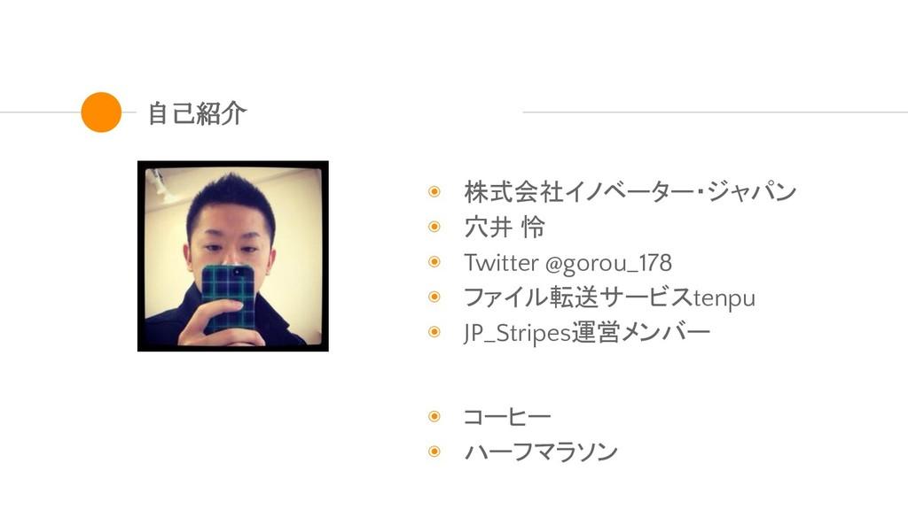 自己紹介 ◉ 株式会社イノベーター・ジャパン ◉ 穴井 怜 ◉ Twitter @gorou_...