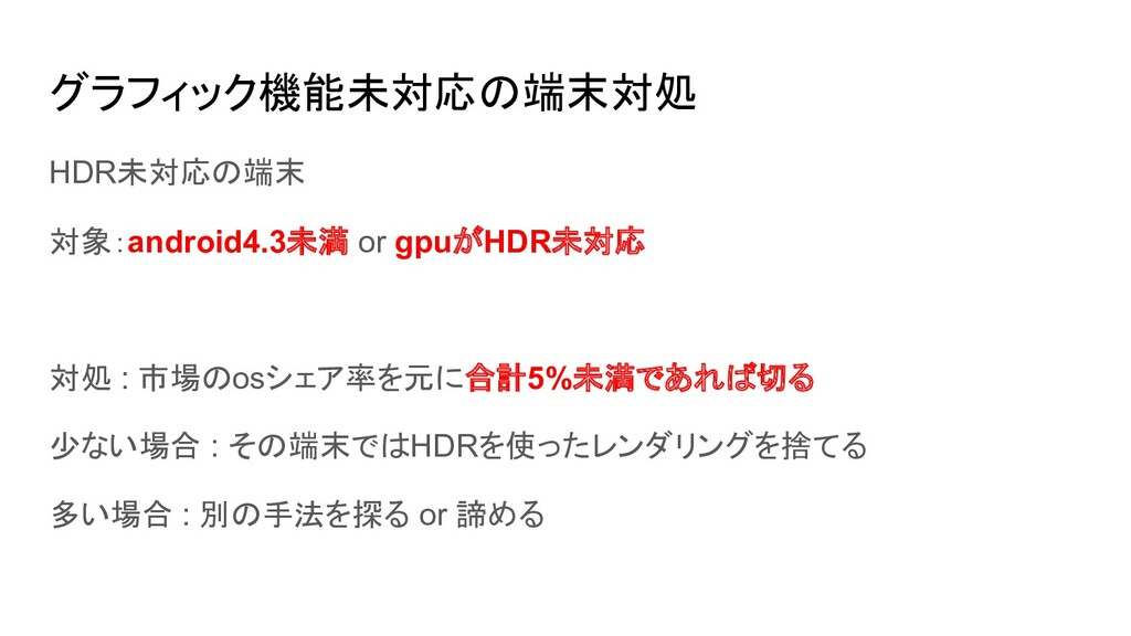 HDR未対応の端末 対象:android4.3未満 or gpuがHDR未対応 対処 : 市場...