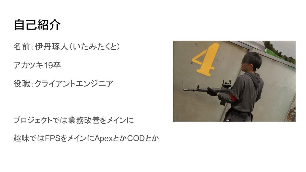 名前:伊丹琢人(いたみたくと) アカツキ19卒 役職:クライアントエンジニア プロジェクトでは...