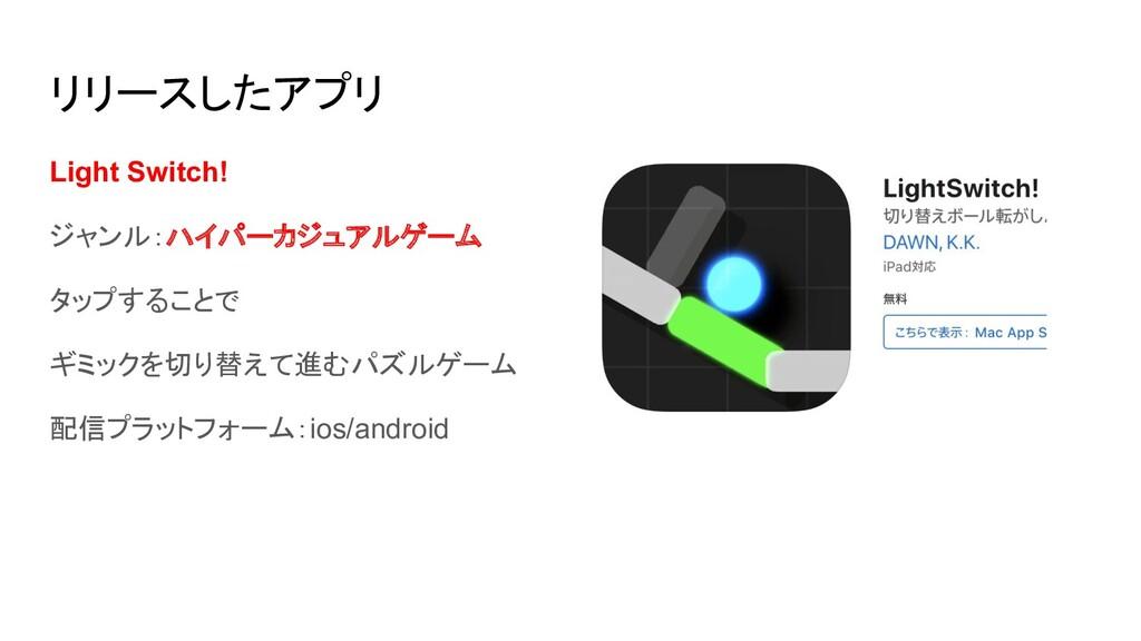 リリースしたアプリ Light Switch! ジャンル:ハイパーカジュアルゲーム タップする...