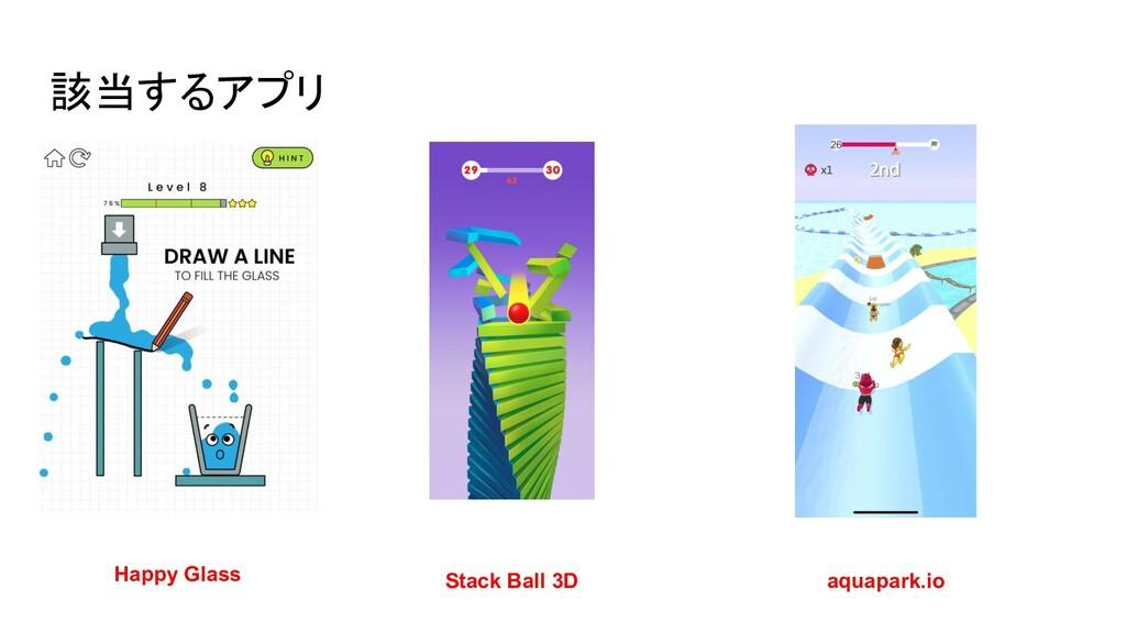 該当するアプリ Happy Glass Stack Ball 3D aquapark.io