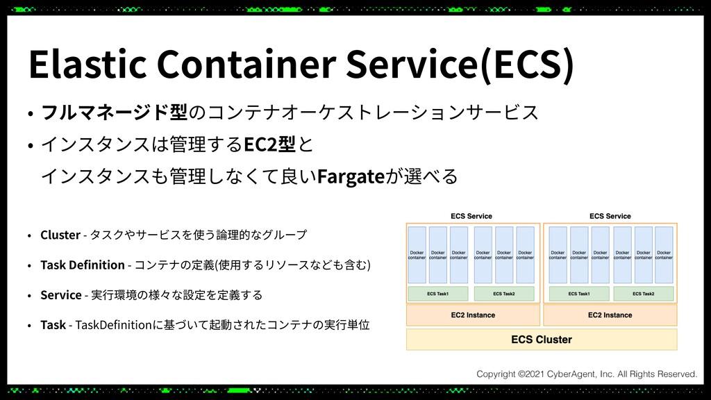 • フルマネージド型のコンテナオーケストレーションサービス   • インスタンスは管理するEC...