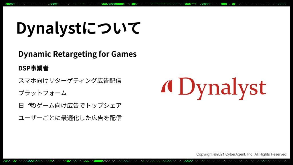 Dynamic Retargeting for Games   DSP事業者   スマホ向けリ...