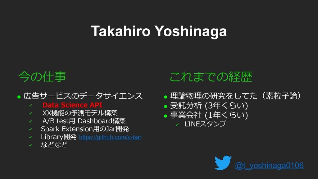 @t_yoshinaga0106 Takahiro Yoshinaga aI l k IS N...