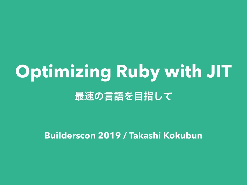 Optimizing Ruby with JIT Builderscon 2019 / Tak...