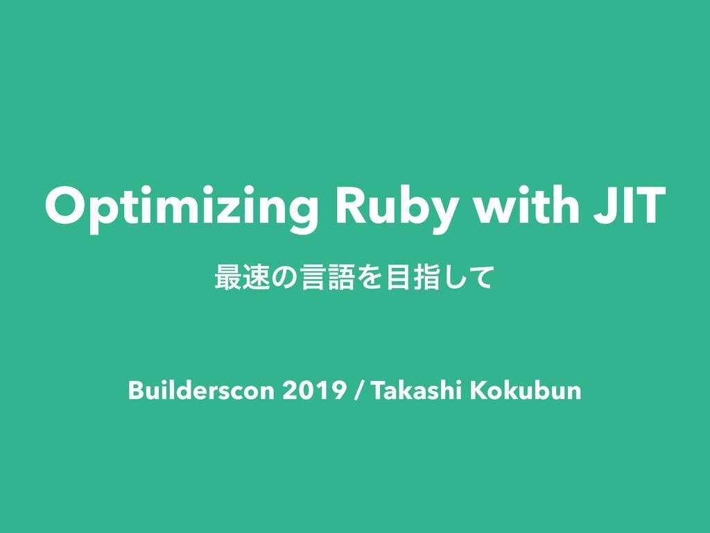 Optimizing Ruby with JIT Builderscon 2019 / Tak...