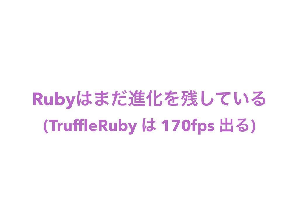 Ruby·ͩਐԽΛ͍ͯ͠Δ (TruffleRuby  170fps ग़Δ)