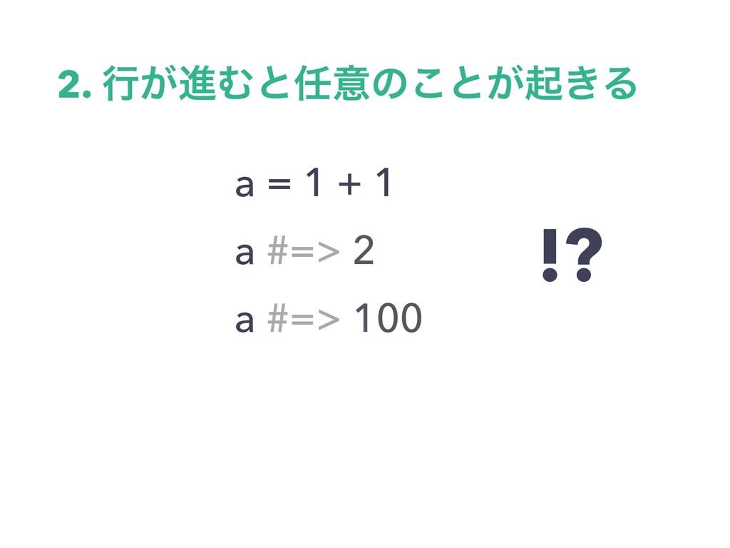 2. ߦ͕ਐΉͱҙͷ͜ͱ͕ى͖Δ a = 1 + 1 a #=> 2 a #=> 100 !?