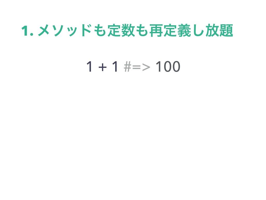 1. ϝιουఆ࠶ఆٛ͠์ 1 + 1 #=> 100