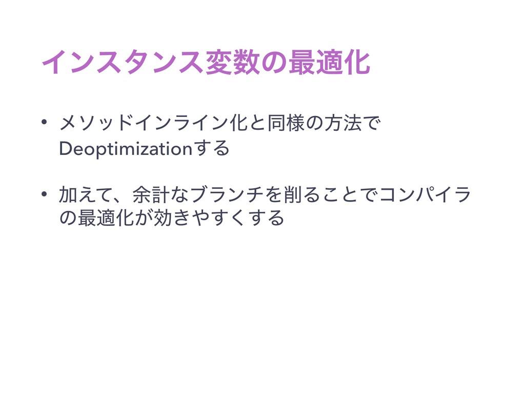 Πϯελϯεมͷ࠷దԽ • ϝιουΠϯϥΠϯԽͱಉ༷ͷํ๏Ͱ Deoptimization...