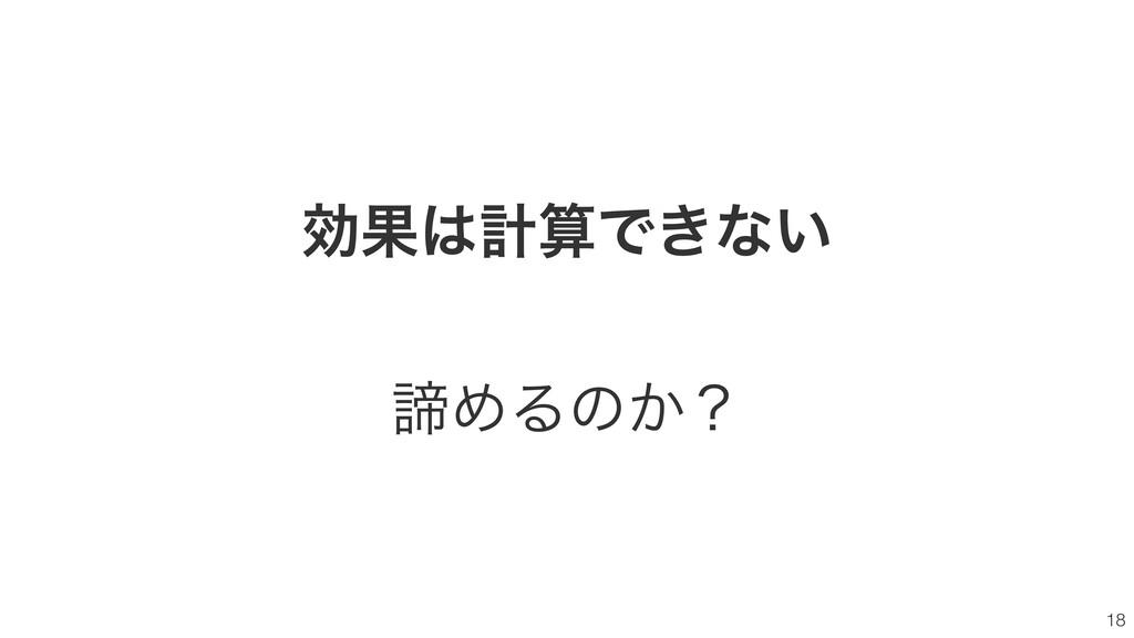 18 ޮՌܭͰ͖ͳ͍ ఘΊΔͷ͔ʁ