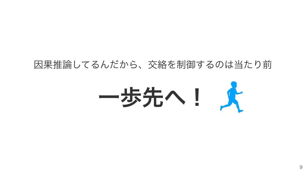9 ҼՌਪͯ͠ΔΜ͔ͩΒɺަབྷΛ੍ޚ͢ΔͷͨΓલ Ұาઌʂ
