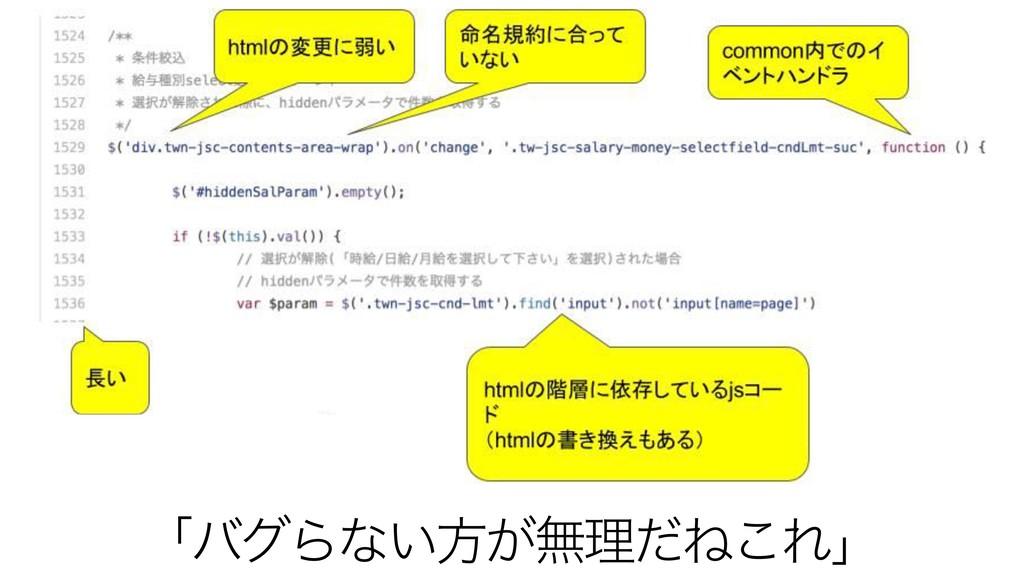 ϨΨγʔίʔυ Javascript ʮόάΒͳ͍ํ͕ແཧͩͶ͜Εʯ