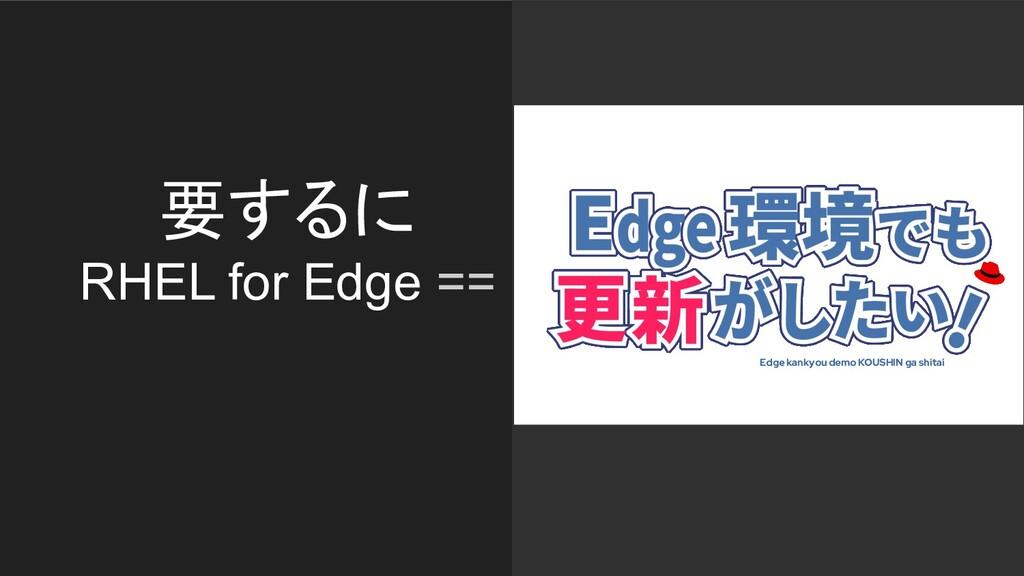 要するに RHEL for Edge == Edge kankyou demo KOUSHIN...