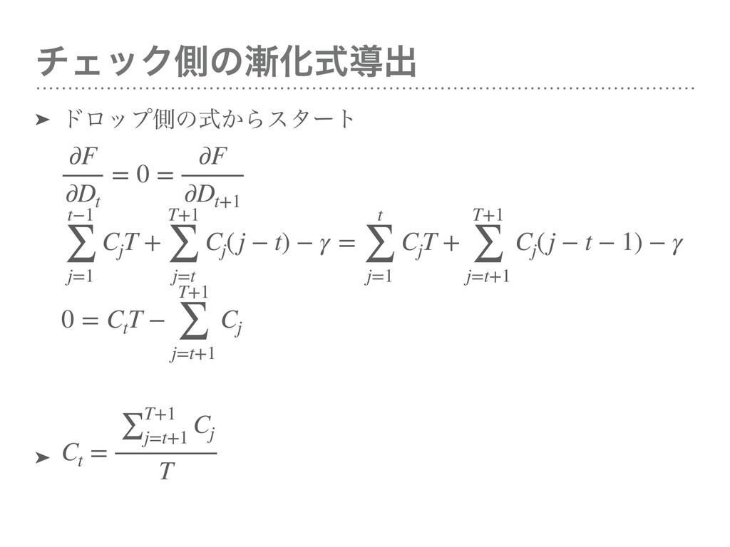 νΣοΫଆͷԽࣜಋग़ ➤ υϩοϓଆͷ͔ࣜΒελʔτ    ➤ ∂F ∂Dt = 0...