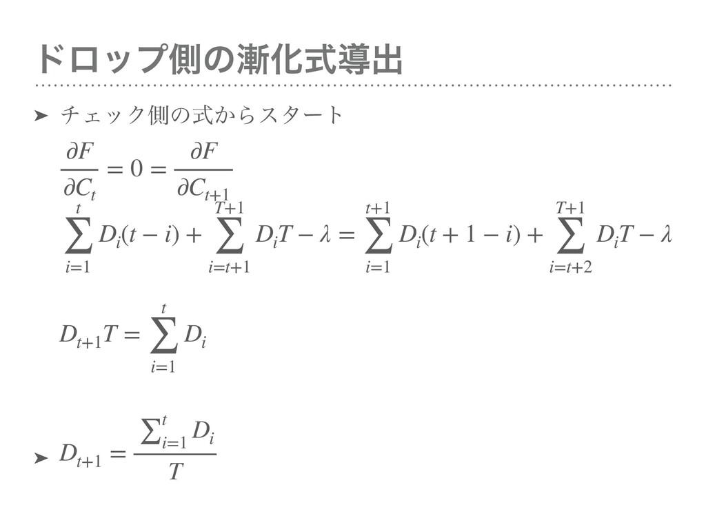 υϩοϓଆͷԽࣜಋग़ ➤ νΣοΫଆͷ͔ࣜΒελʔτ    ➤ ∂F ∂Ct = 0...
