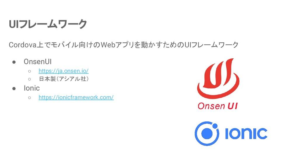 UIフレームワーク Cordova上でモバイル向けのWebアプリを動かすためのUIフレームワー...