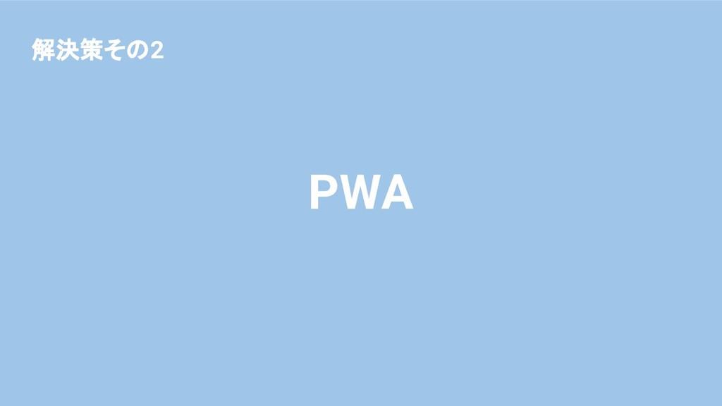 PWA 解決策その2