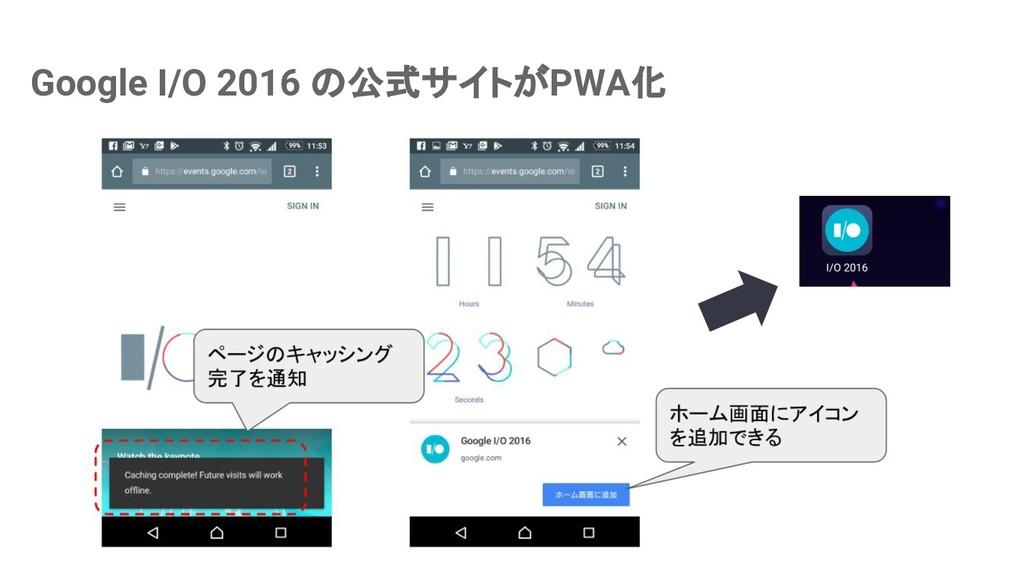 Google I/O 2016 の公式サイトがPWA化