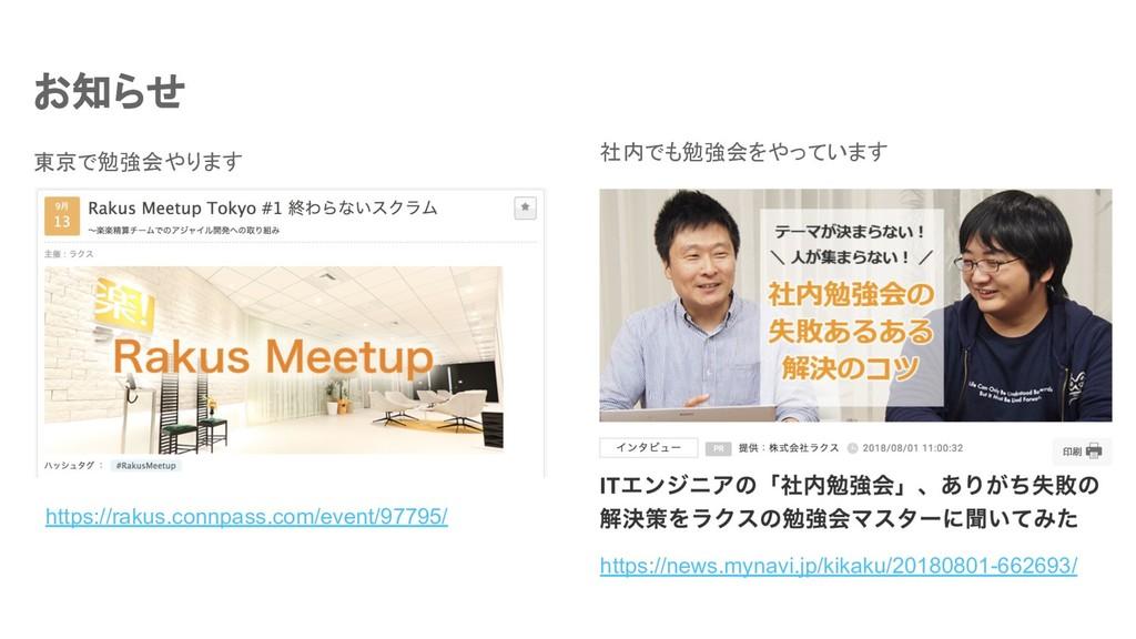 お知らせ 東京で勉強会やります 社内でも勉強会をやっています https://news.myn...