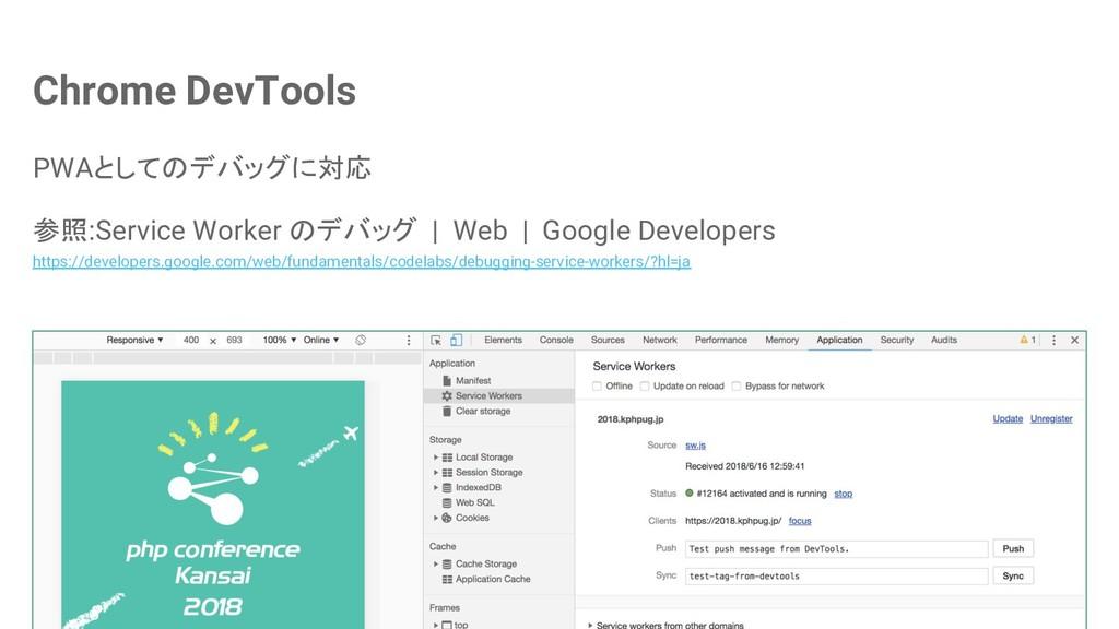 Chrome DevTools PWAとしてのデバッグに対応 参照:Service Worke...