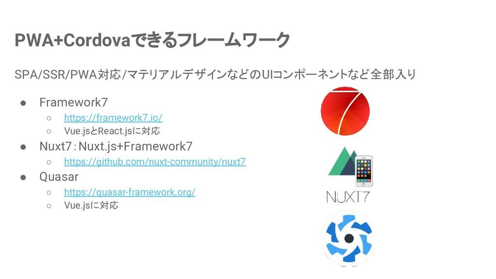 PWA+Cordovaできるフレームワーク SPA/SSR/PWA対応/マテリアルデザインなど...
