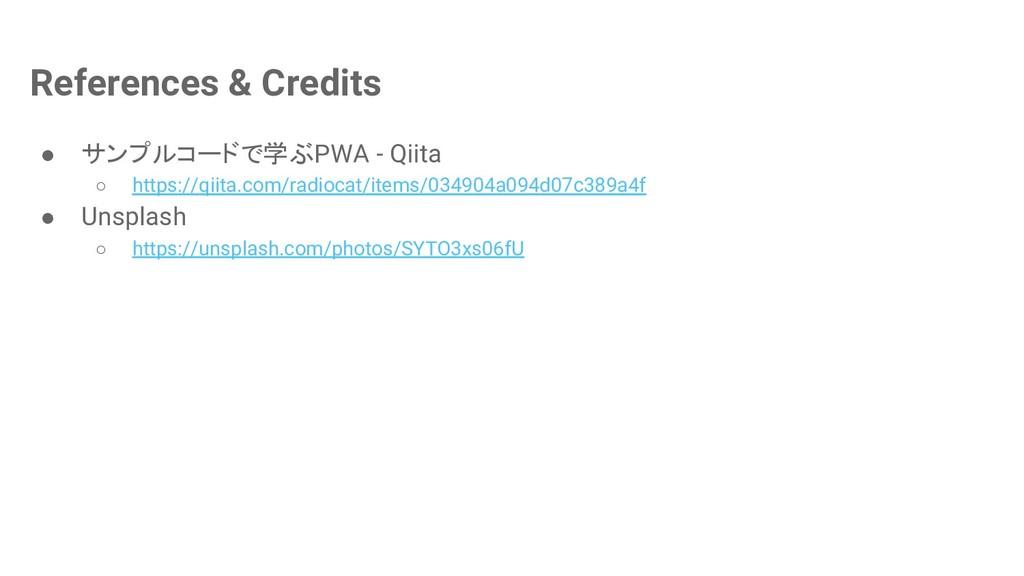 References & Credits ● サンプルコードで学ぶPWA - Qiita ○ ...