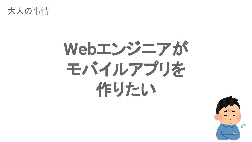 Webエンジニアが モバイルアプリを 作りたい 大人の事情