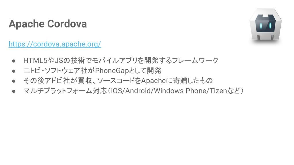 Apache Cordova https://cordova.apache.org/ ● HT...