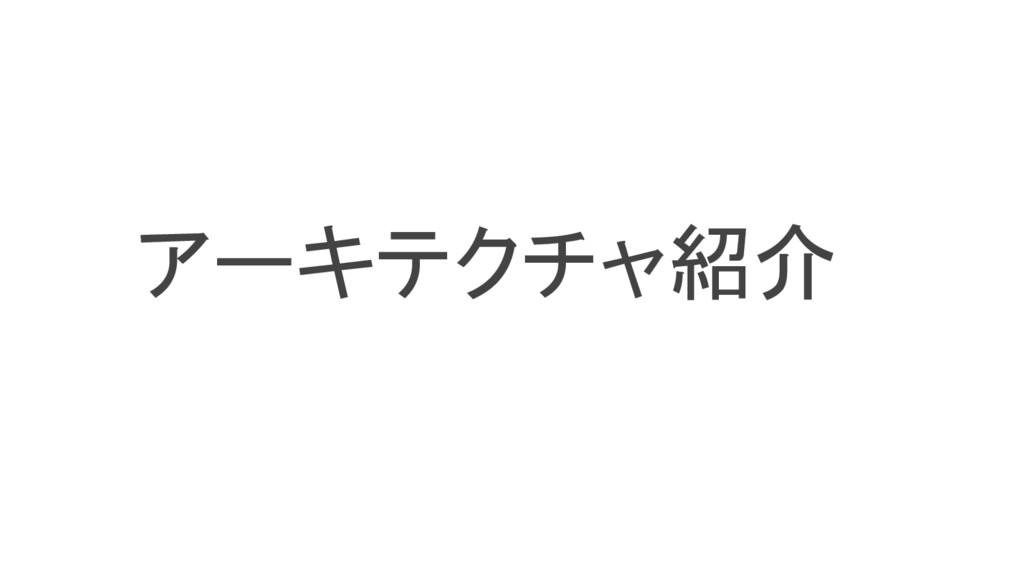 アーキテクチャ紹介