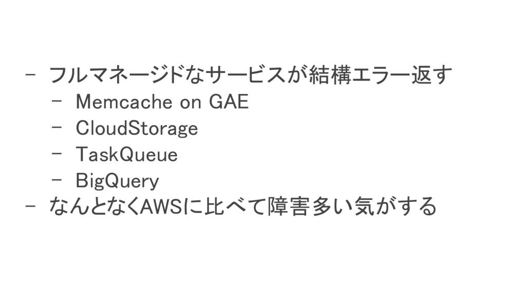 - フルマネージドなサービスが結構エラー返す - Memcache on GAE - Clou...