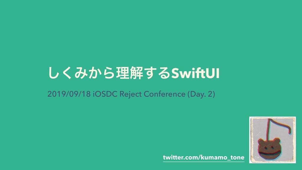 ͘͠Έ͔Βཧղ͢ΔSwiftUI 2019/09/18 iOSDC Reject Confer...