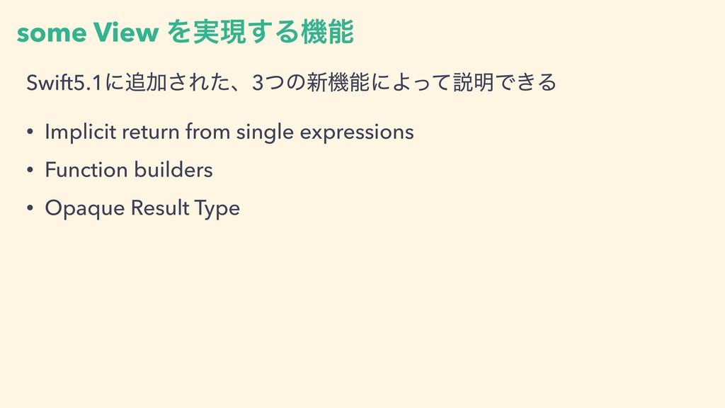 Swift5.1ʹՃ͞Εͨɺ3ͭͷ৽ػʹΑͬͯઆ໌Ͱ͖Δ • Implicit retur...