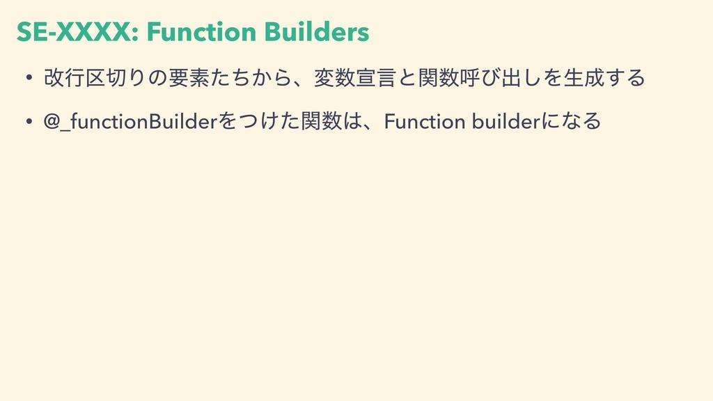 • վߦ۠Γͷཁૉ͔ͨͪΒɺมએݴͱؔݺͼग़͠Λੜ͢Δ • @_functionBui...