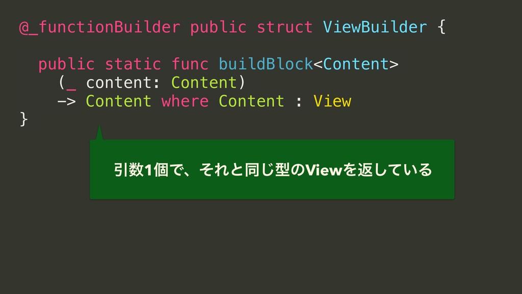 @_functionBuilder public struct ViewBuilder { p...
