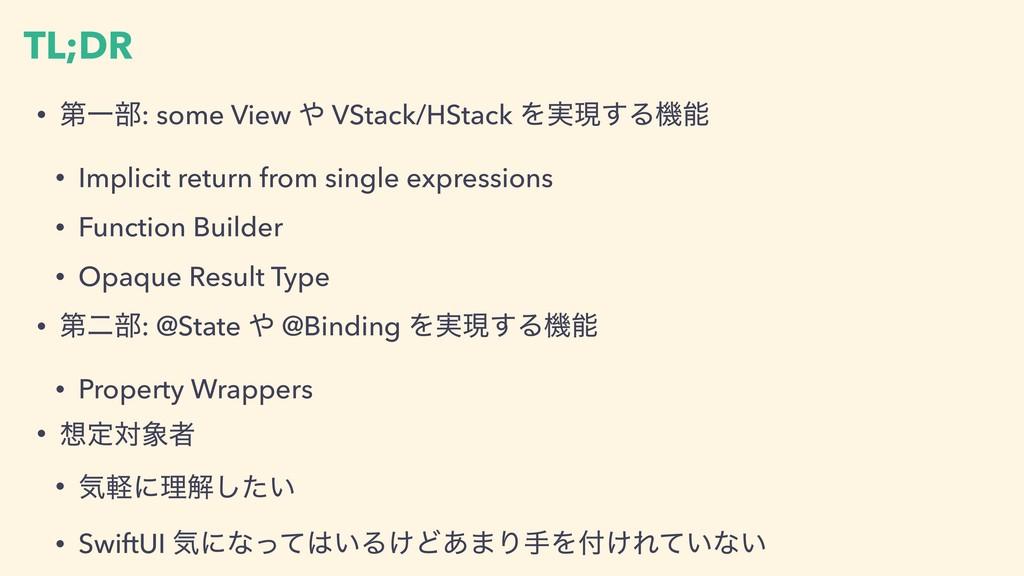 • ୈҰ෦: some View  VStack/HStack Λ࣮ݱ͢Δػ • Impl...