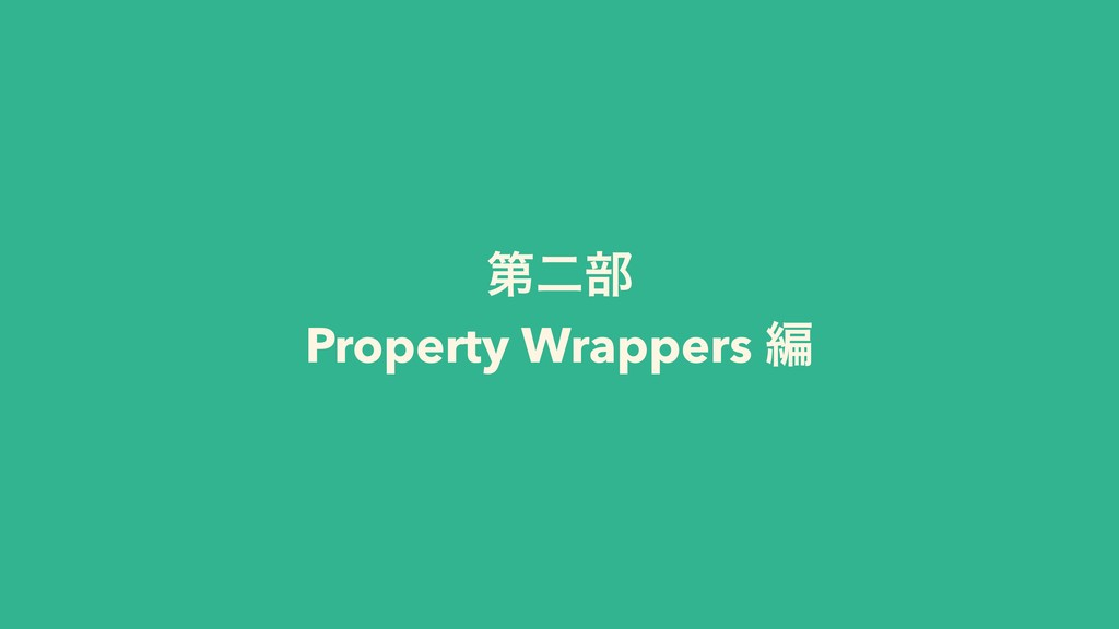 ୈೋ෦ Property Wrappers ฤ