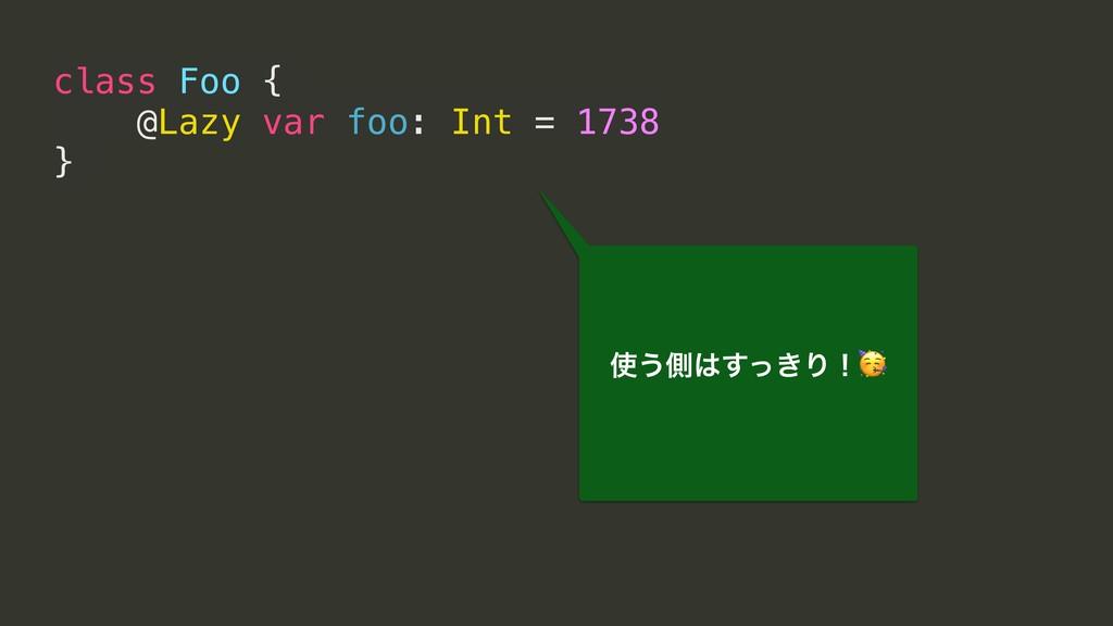 class Foo { @Lazy var foo: Int = 1738 } ͏ଆ͖ͬ͢...