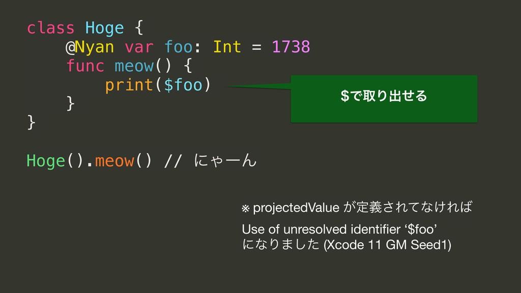 class Hoge { @Nyan var foo: Int = 1738 func meo...